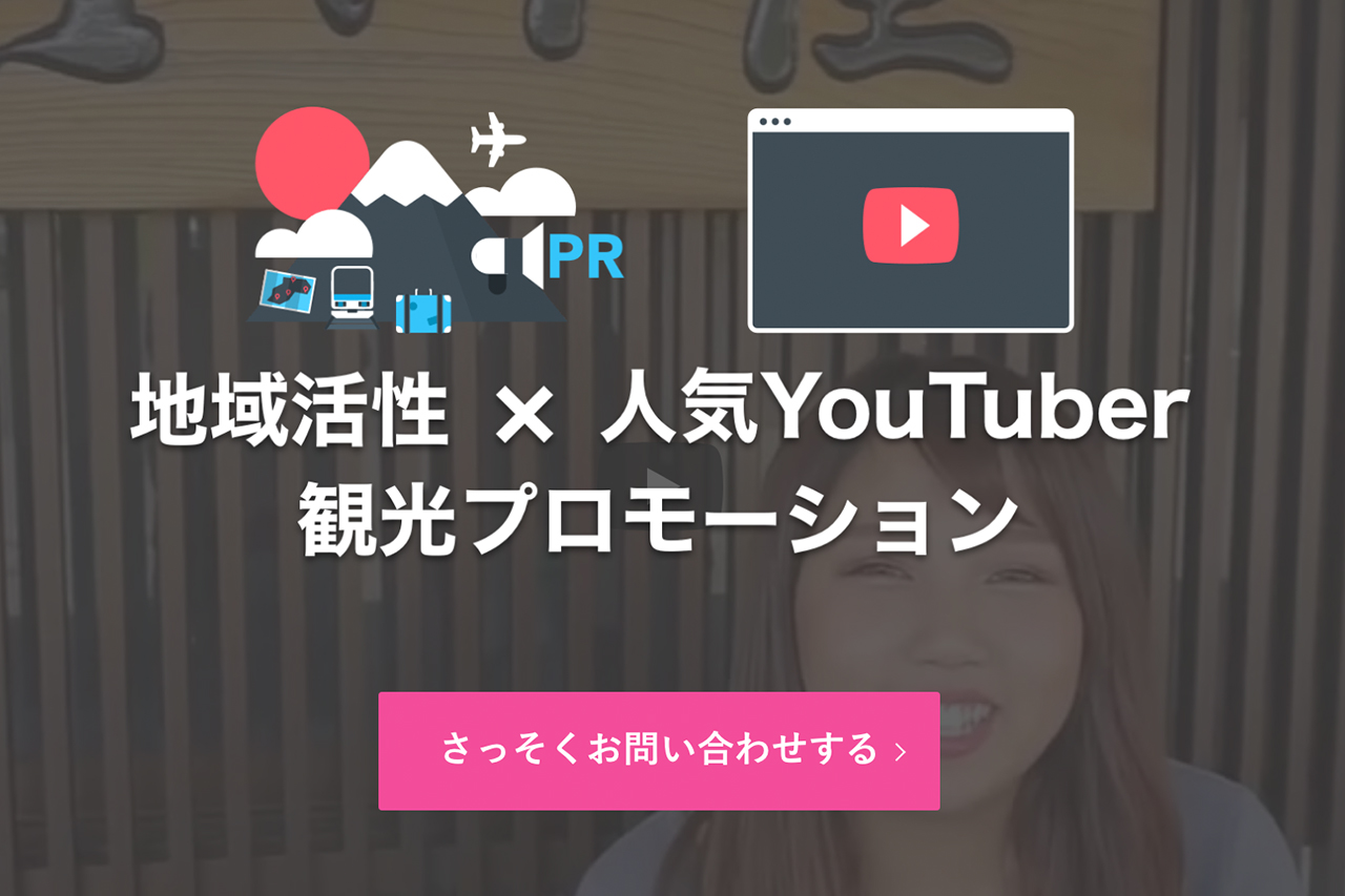 地域活性×人気youtuber観光プロモーション